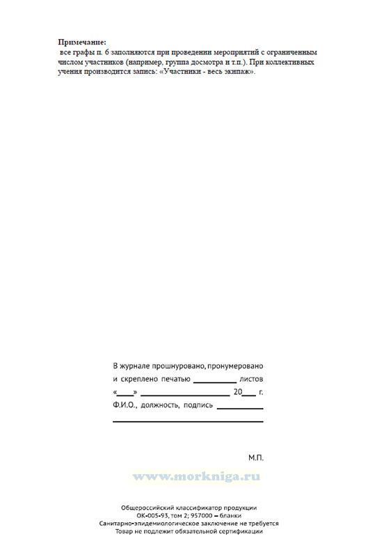 Журнал учений и тренировок по МК ОСПС