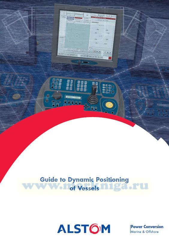 Guide to Dynamic Positioning of Vessels/Руководство по динамическому позиционированию судов
