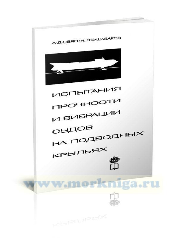 Испытания прочности и вибрации судов на подводных крыльях