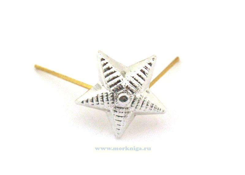 Звезда малая ребристая (старого образца) серебристая, металл, 13 мм