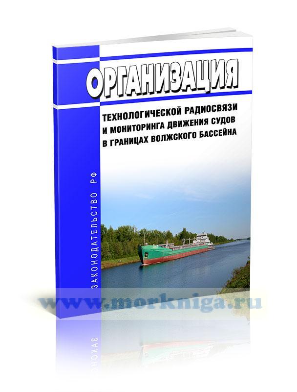 Организация технологической радиосвязи и мониторинга движения судов в границах Волжского бассейна 2020 год. Последняя редакция