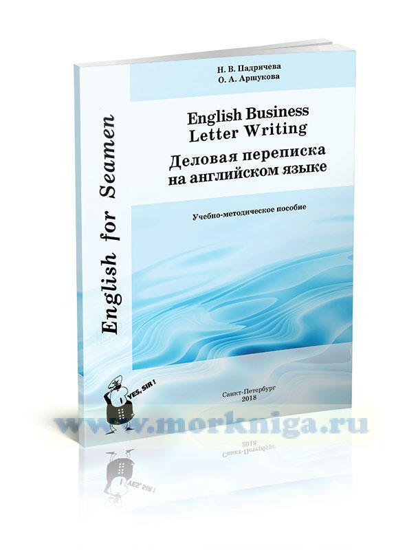 English Business Letter Writing. Деловая переписка на английском языке