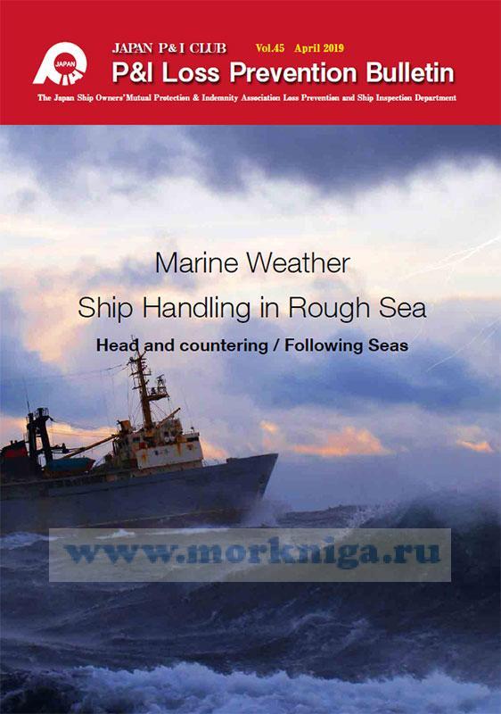 Loss Prevention Bulletin. Marine Weather. Ship Handling in Rough Sea/Бюллетень по предотвращению потерь. Морская Погода. Обслуживание судов во время шторма