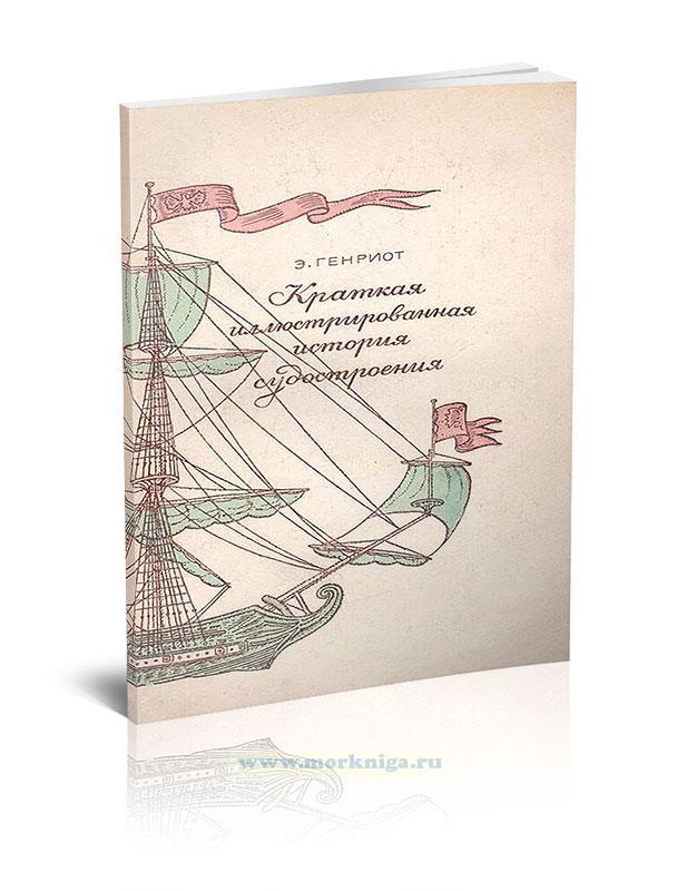 Краткая иллюстрированная история судостроения