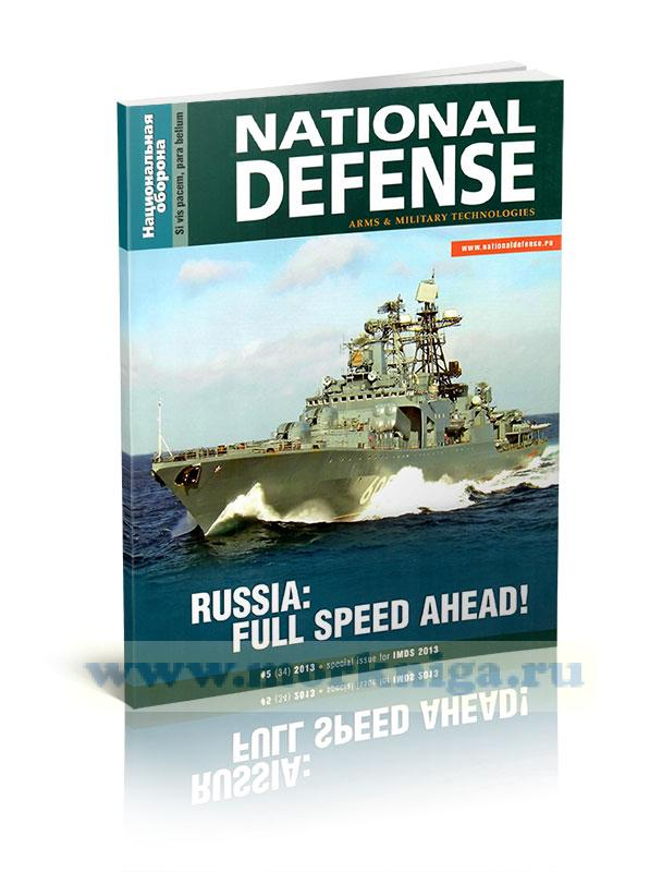Russia: full speed ahead! National Defense №5 (34) 2013