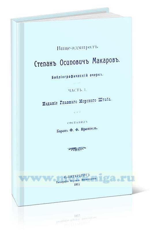 Вице-адмирал Степан Осипович Макаров. Библиографический очерк. Часть I
