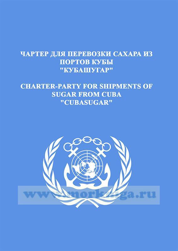 Чартер для перевозок сахара из портов Кубы, 1973 г._Cubasugar