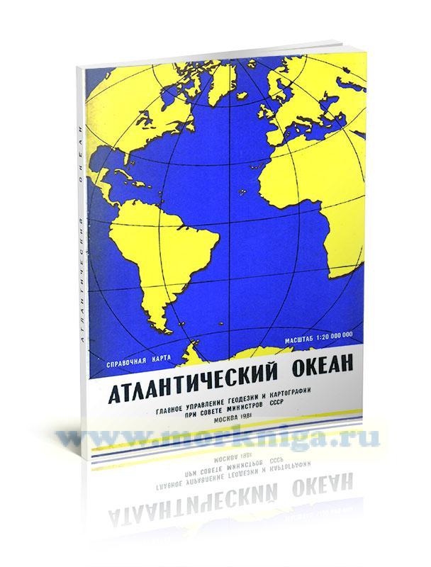 Справочная картa