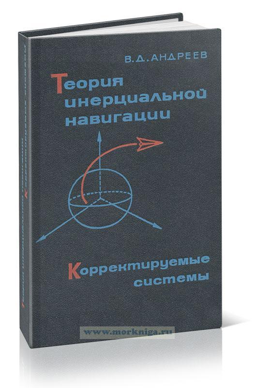 Теория инерциальной навигации. Корректируемые системы