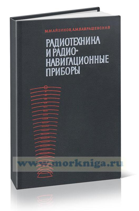 Радиотехника и радионавигационные приборы