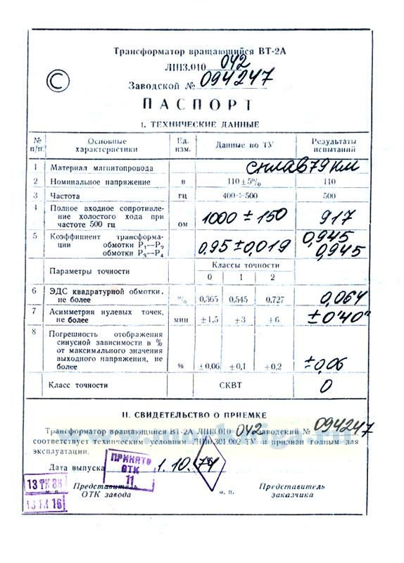 Трансформатор вращающийся ВТ-2А ЛШ3010042