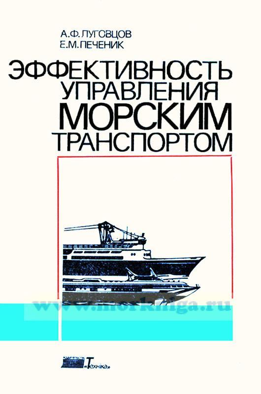 Эффективность управления морским транспортом