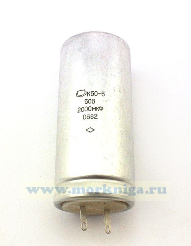 Конденсатор К50-6 50В 2000 мкФ