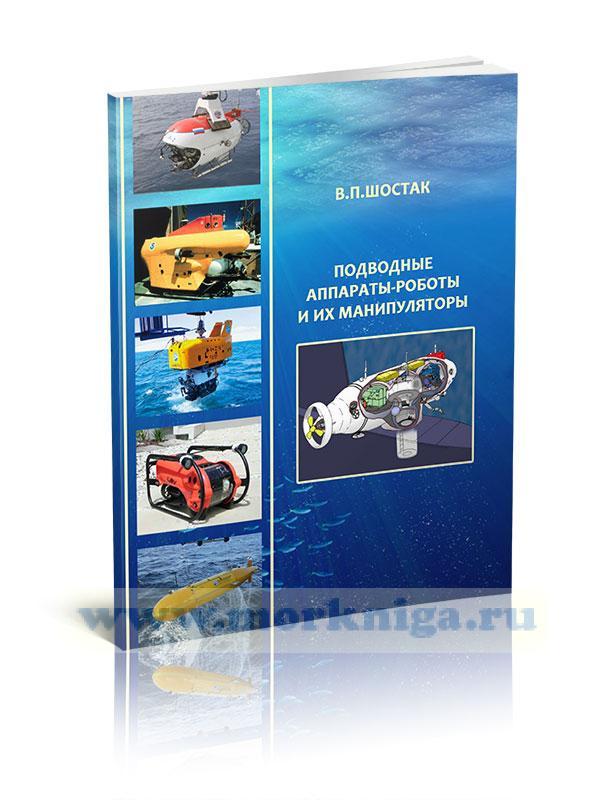 Подводные аппараты-роботы и их манипуляторы