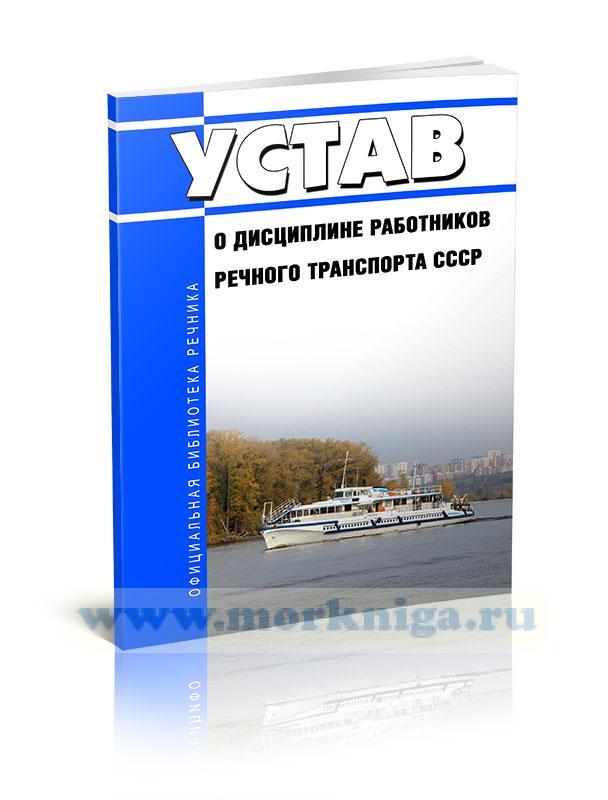 Устав о дисциплине работников речного транспорта СССР 2020 год. Последняя редакция