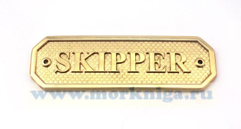 "Табличка ""Skipper"""
