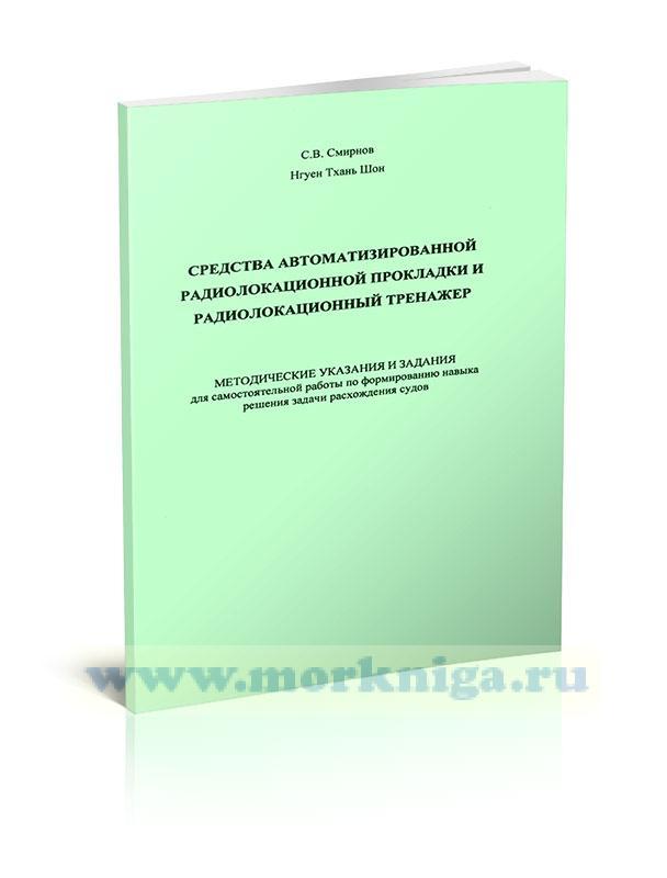 Средства автоматизированной радиолокационной прокладки и радиолокационный тренажер. Методические указания и задания для самостоятельной работы по формированию навыка решения задачи расхождения судов
