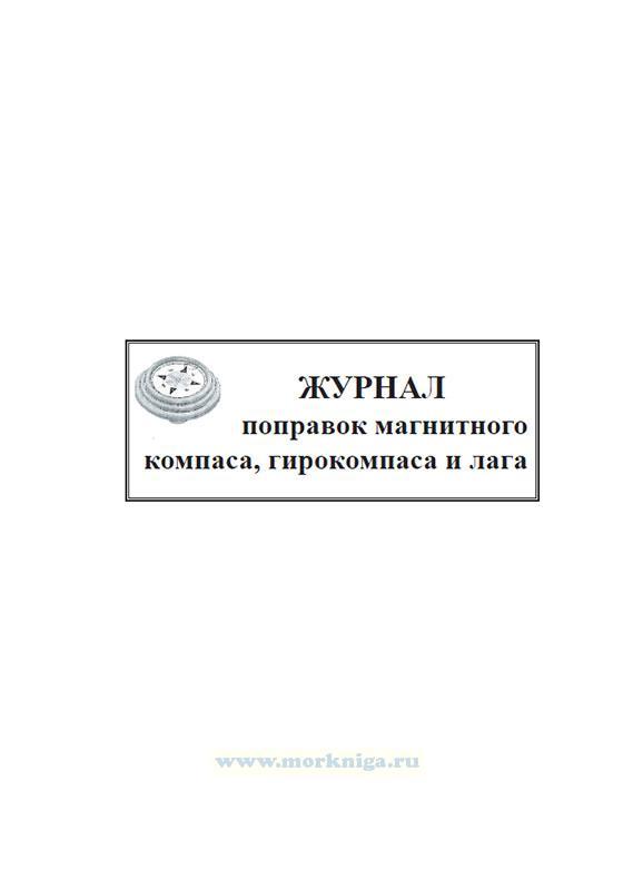 Журнал поправок магнитного компаса, гирокомпаса и лага (объединенный)