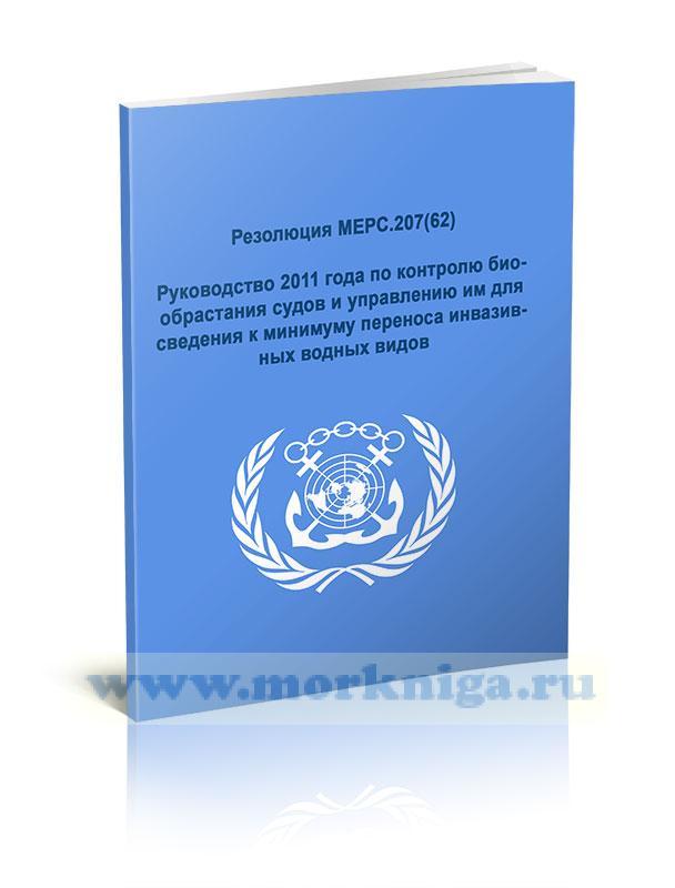 Резолюция МЕРС.207(62).Руководство 2011 года по контролю биообрастания судов и управлению им для сведения к минимуму переноса инвазивных водных видов