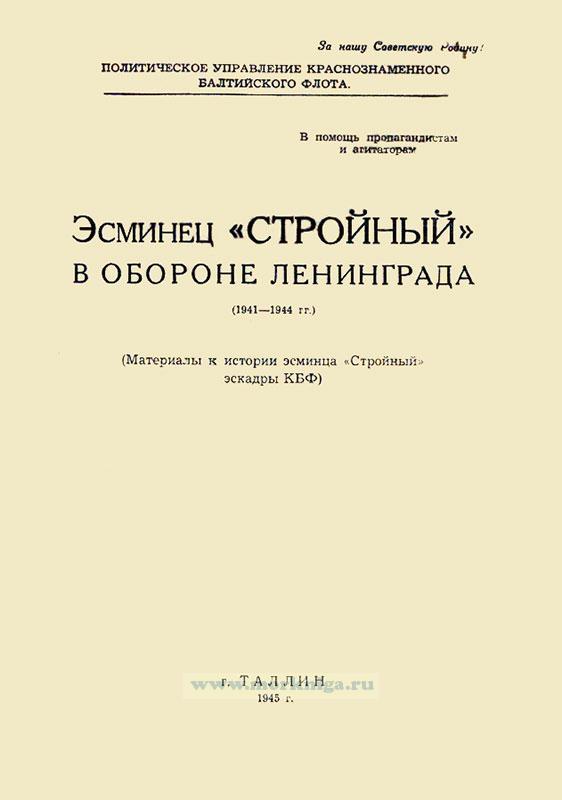 """Эсминец """"Стройный"""" в обороне Ленинграда"""