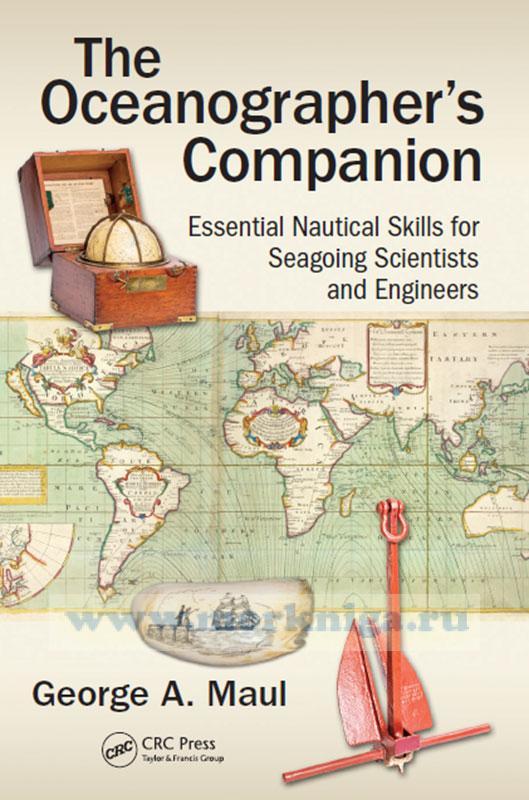The Oceanographer's Companion. Essential Nautical Skills for Seagoing Scientists and Engineers/Спутник океанографа. Основные морские навыки для морских ученых и инженеров