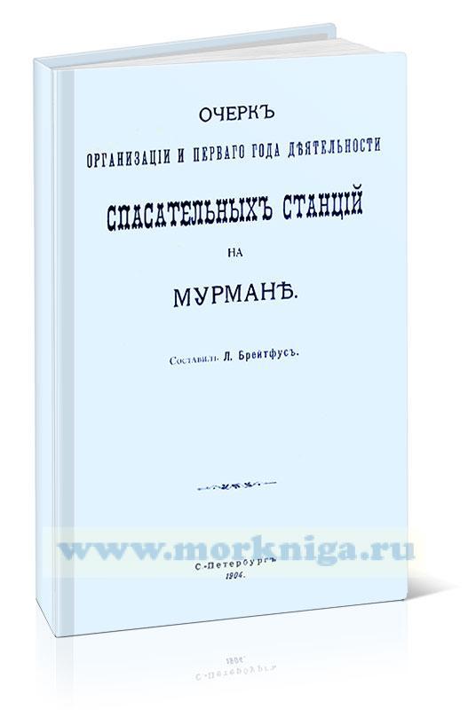 Очерк организации и первого года деятельности спасательных станций на Мурмане