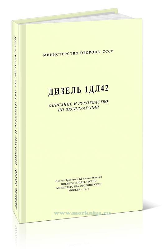 Дизель 1ДЛ42. Описание и руководство по эксплуатации