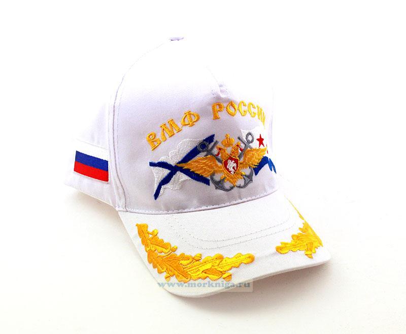 """Бейсболка  """"ВМФ России"""" (белая с флагами, якорями и гербом)"""