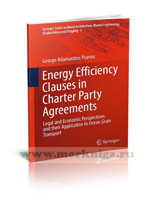 Energy Efficiency Clauses in Charter Party Agreements. Legal and Economic Perspectives and their Application to Ocean Grain Transport/Положения об энергоэффективности в чартерных соглашениях. Правовые и экономические перспективы и их применение в морских перевозках зерна