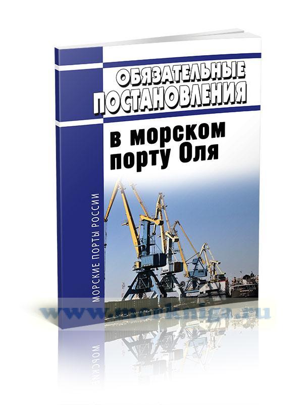 Обязательные постановления в морском порту Оля 2021 год. Последняя редакция