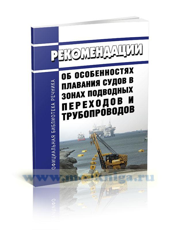 Рекомендации об особенностях плавания судов в зонах подводных переходов и трубопроводов 2021 год. Последняя редакция