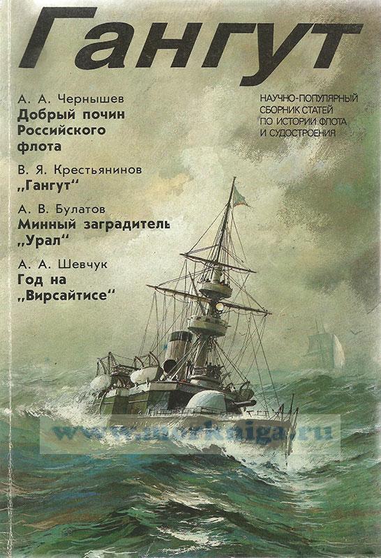 """Журнал """"Гангут"""" №5"""
