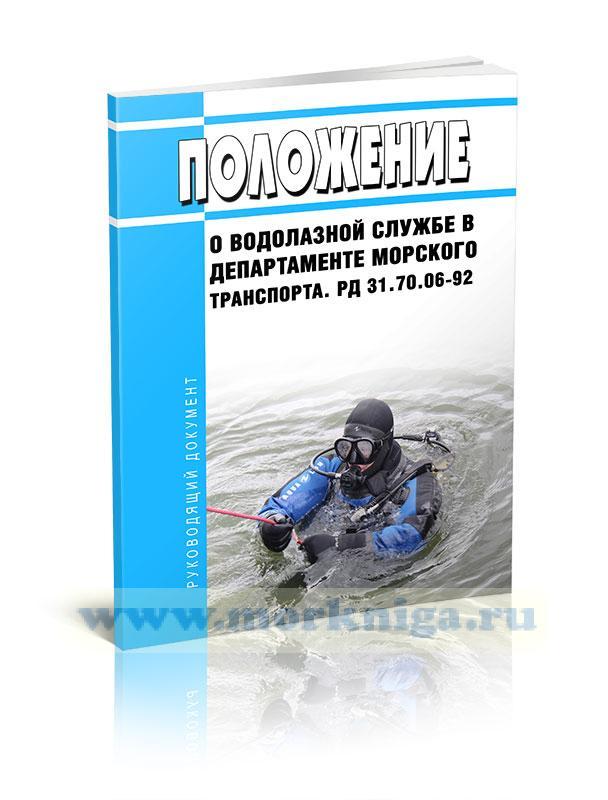 РД 31.70.06-92 Положение о водолазной службе в Департаменте морского транспорта 2021 год. Последняя редакция