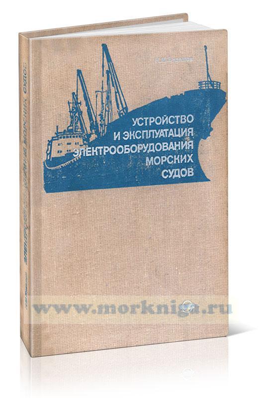 Устройство и эксплуатация электрооборудования морских судов