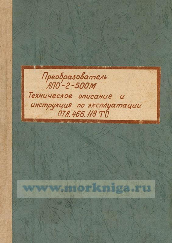 Преобразователь АПО-2-500М. Техническое описание и инструкция по эксплуатации ОТА.466.118 ТО