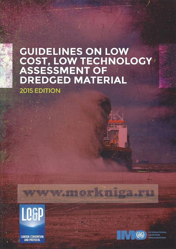 Guidelines on Low Cost, Low Technology Assessment of Dredged Material. Руководство по низкозатратной, низкотехнологичной оценке дноуглубительных материалов