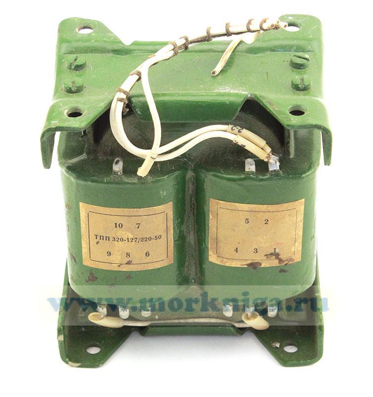 Трансформатор ТПП 320-127-220-50