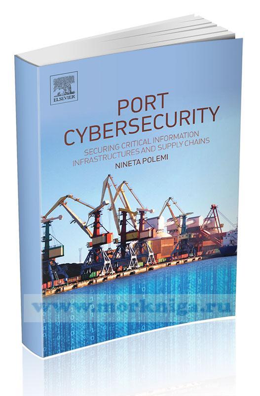 Port cybersecurity/Портовая кибербезопасность