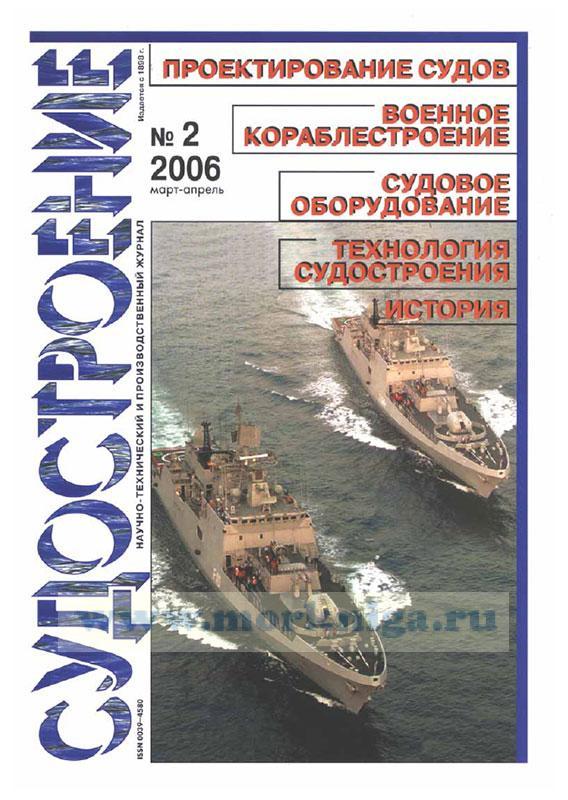 """Журнал """"Судостроение"""" № 2/2006"""