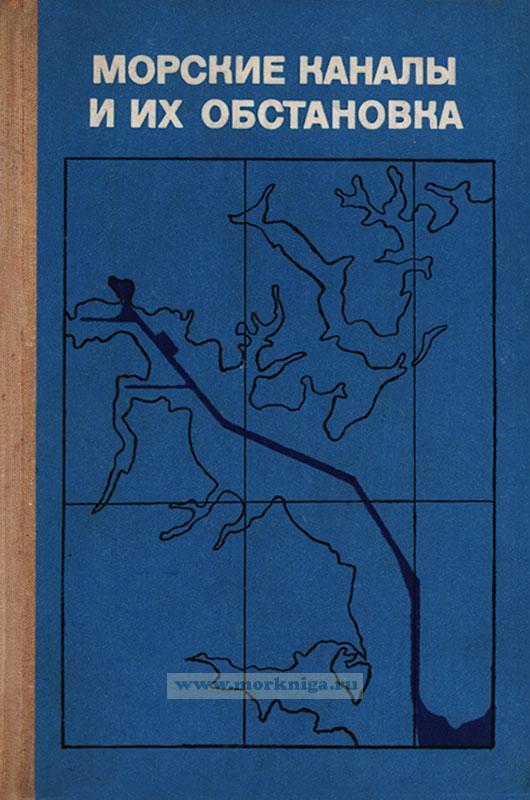 Морские каналы и их обстановка