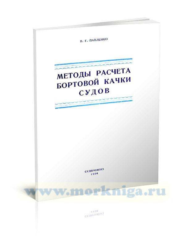 Методы расчета бортовой качки судов