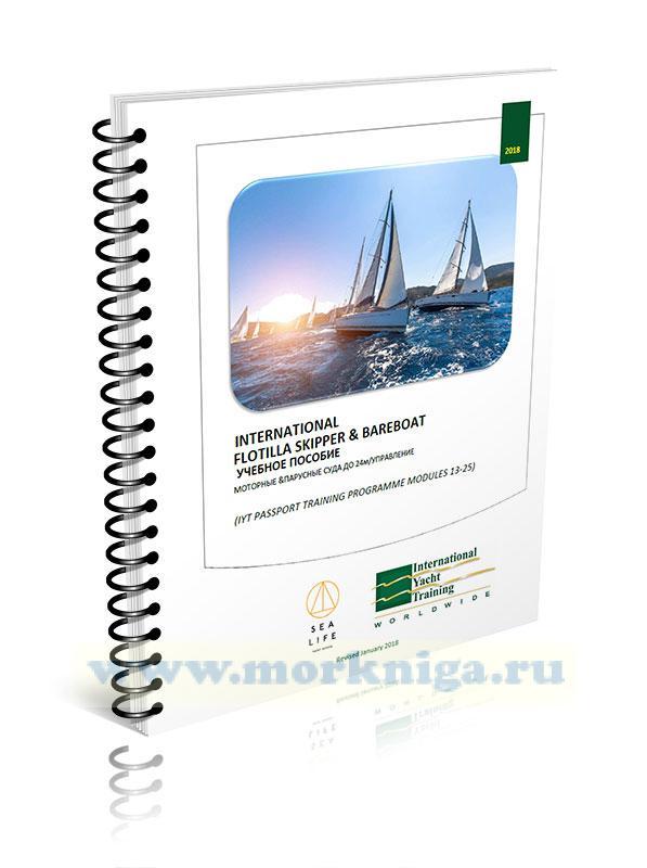 International Flotilla Skipper, bareboat. Учебное пособие