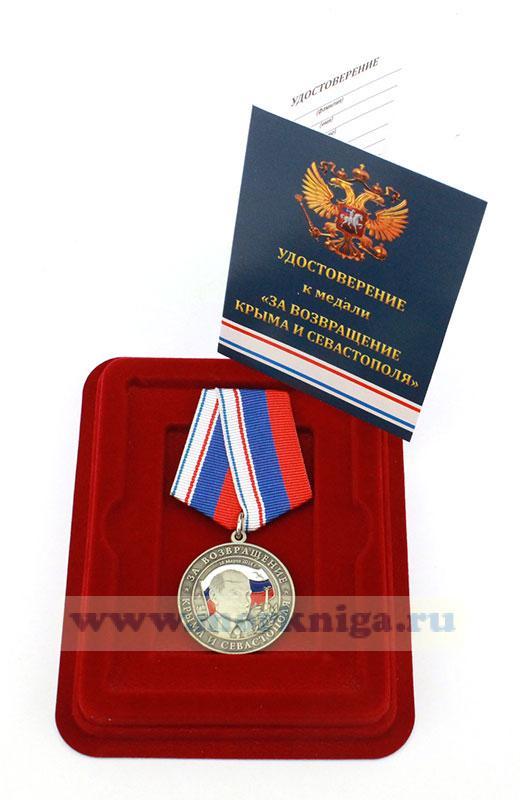 """Медаль """"За возвращение Крыма и Севастополя"""" в наградном футляре"""