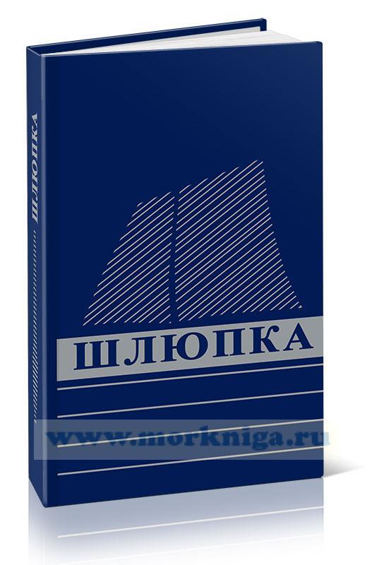 Шлюпка. Устройство и управление (издание 2-е, исправленное и дополненное)