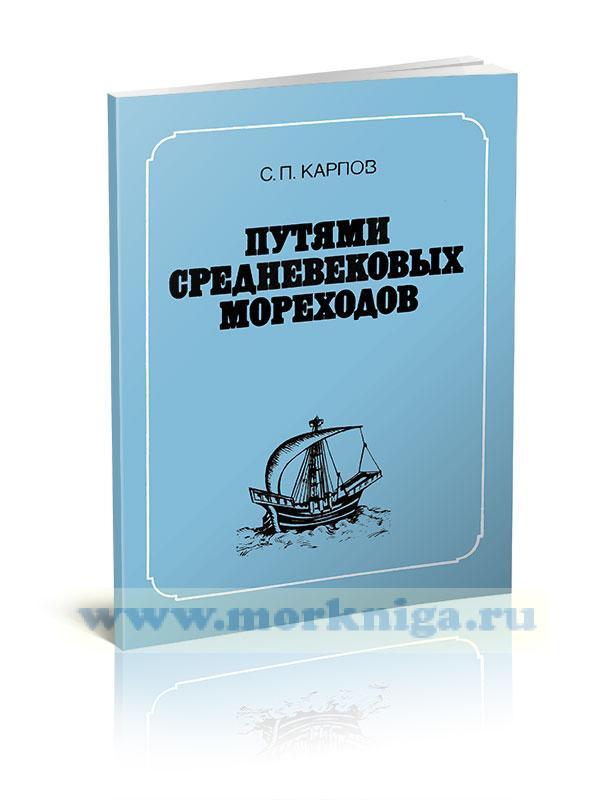 Путями средневековых мореходов: Черноморская навигация Венецианской Республики в XIII-XV вв.