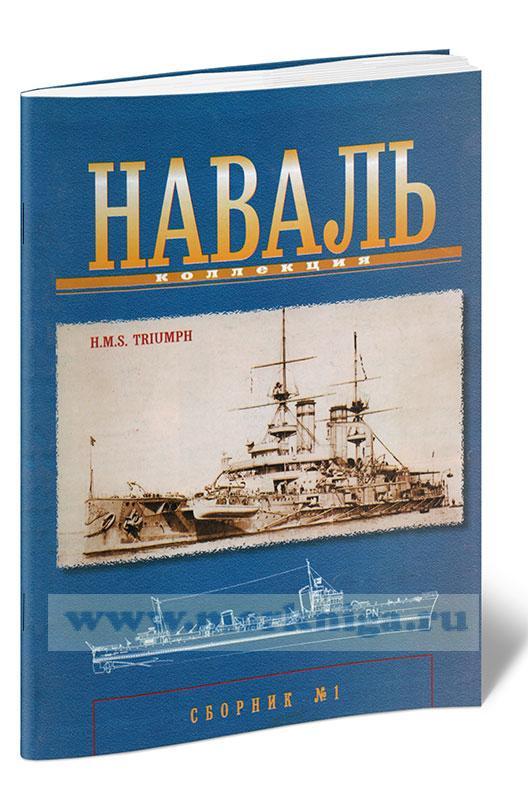 Морской исторический альманах «Наваль коллекция». Сборник №1
