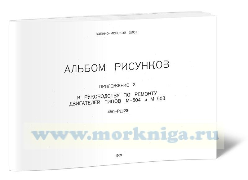 Альбом рисунков приложение 2 к Руководству по ремонту двигателей типов М-504 и М-503.450-РЦ123