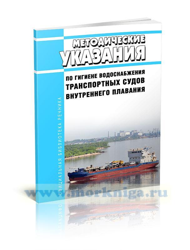 Методические указания по гигиене водоснабжения транспортных судов внутреннего плавания 2020 год. Последняя редакция