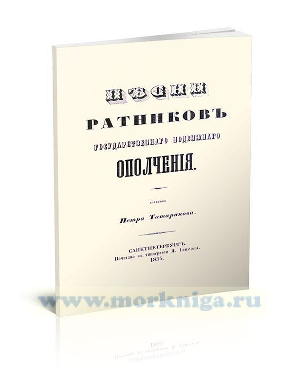 Песни ратников государственного подвижного ополчения
