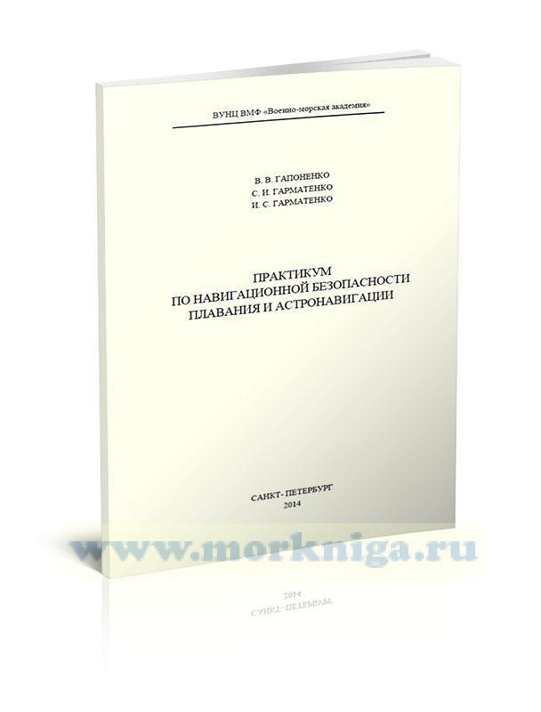 Практикум по навигационной безопасности плавания и астронавигации